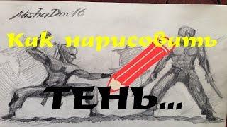 Как нарисовать Тень. Рисуем с MishaDm16. Shadow Fight#2