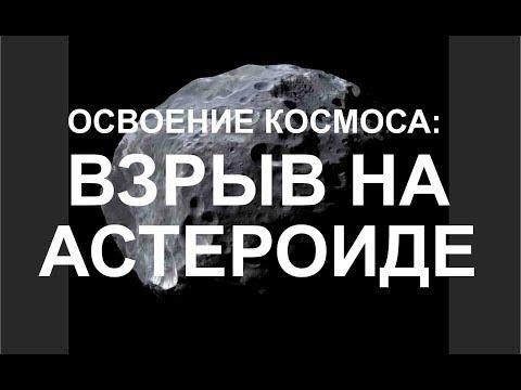 Освоение космоса: взрыв на астероиде 2019.  Секретное досье