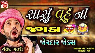 સાસુ વહુ ના ઝગડા - JOKES NO ZAPATO COMEDY by Chandresh Gadhvi - Gujarati Jokes on Husband v/s Wife