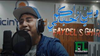 Faycel Sghir - Win Rakom Ya Hbabi [Music Video] (2021) | فيصل الصغير - وين راكم يا حبابي