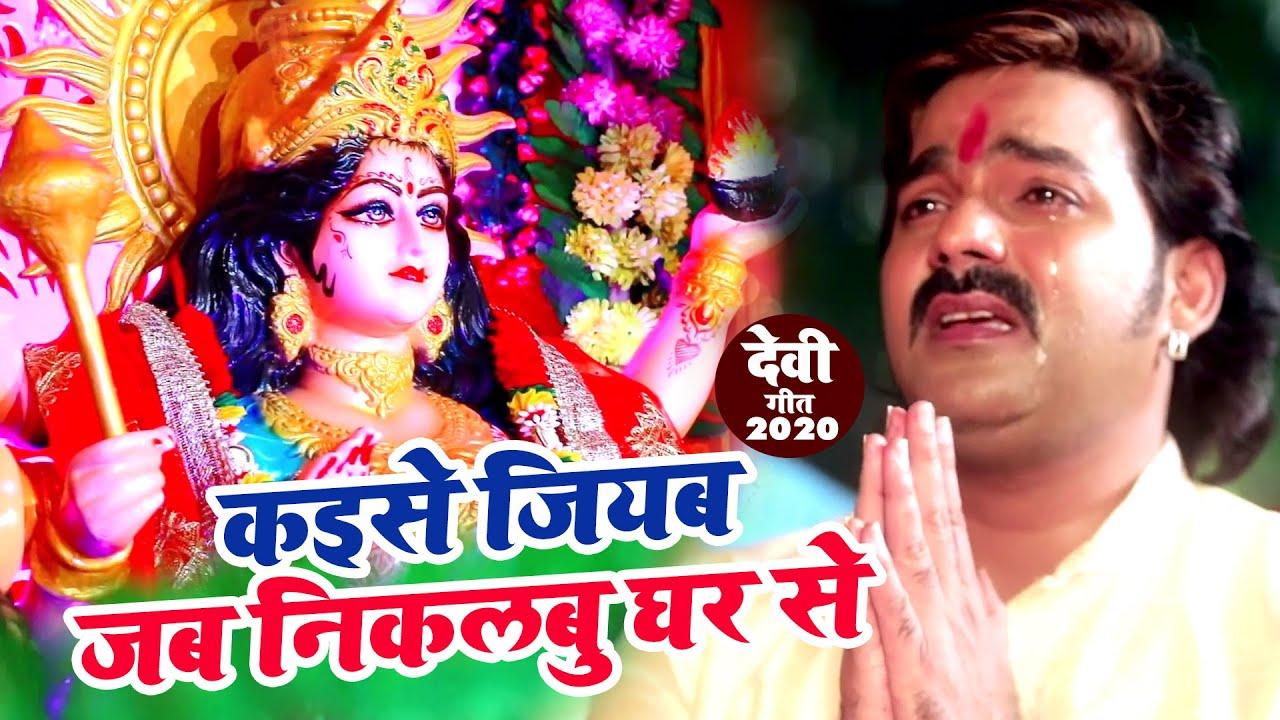 #Pawan_Singh का सबसे दर्दभरा माँ का विदाई गीत 2020 | कइसे जियब जब निकलबु घर से | Vidai Geet 2020