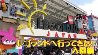 【レゴランドジャパン】ガラガラという噂を信じて行ってみたら・・レゴランド紹介①☆名古屋にできた新しいテーマパーク☆おでかけ・遊園地・LEGO thumbnail