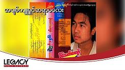 ပိုင္သက္ေက်ာ္ (Paing Thet Kyaw)