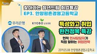 [취업특강] 특성화고 취업 완전정복!!