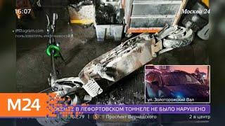 Смотреть видео В квартире в центре столицы взорвался электросамокат - Москва 24 онлайн