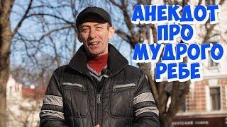 Анекдот про мудрого раввина Еврейские анекдоты из Одессы