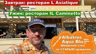 Египет 2021 Шарм Эль Шейх Albatros Aqua Blu Чем кормят туристов Обзор завтрака обеда и ужина