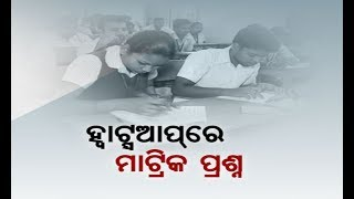 Reporter Live: Matric Question Paper Leaked