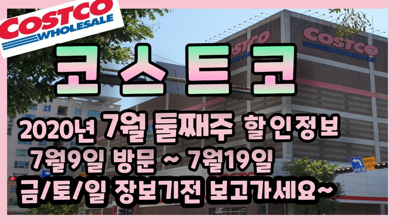 코스트코에서 꼭사야할것!!    **코스트코 7월9일에서 7월19일까지 할인하는 상품안내** Costco in Seoul/Costco Sale
