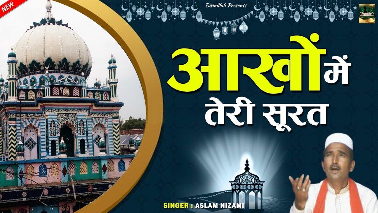 आँखों में तेरी सूरत दिल में है वफ़ा तेरी | New Baba Nizami Qawwali | Aslam Nizami | Kamariya Sharif