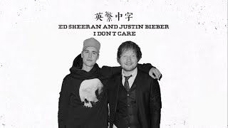 《當我跟你在一起》Ed Sheeran & Justin Bieber - I Don't Care 英繁中字🎶