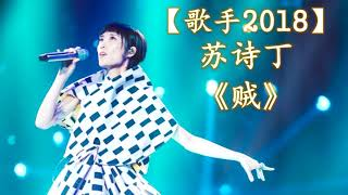 HD高清音质 【歌手2018】 苏诗丁  -《贼》 无杂音清晰版本