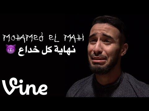 نهاية كل خداع 😈 - Mohamed El Mahi