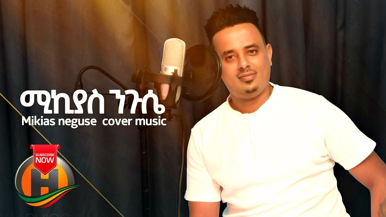 Mikiyas Nigussie (Miki Lala) Cover Song - New Ethiopian Music 2020 (Official Video)