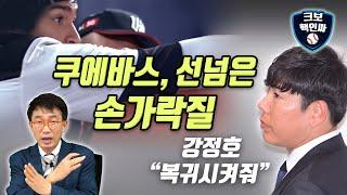 박상원에게 잘못이 없는 이유 + 강정호가 KBO에 던진 '복귀 폭탄'