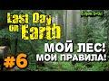 Last Day On Earth 6 МОЙ ЛЕС МОИ ПРАВИЛА Evgen GoUp mp3