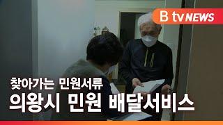 [B tv 뉴스][의왕] '찾아가는 민원서류 &…