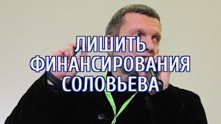🔴 Шоу Соловьева и другие политические программы на ТВ предложили лишить бюджетных денег