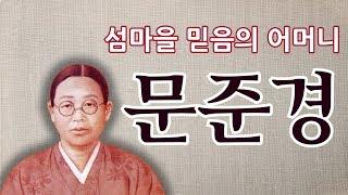 문준경 전도사의 생애ㅣ한국교회 최초의 여성 순교자ㅣ섬마을 믿음의 어머니