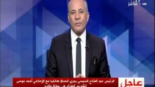 بالفيديو.. أحمد موسى يكشف تفاصيل اتصال «السيسي» به