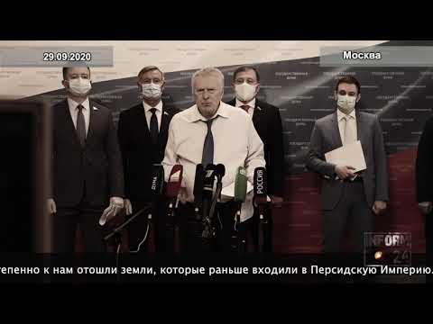 Владимир Жириновский о конфликте в Нагорном Карабахе