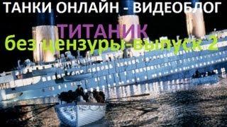 ТАНКИ ОНЛАЙН-ВИДЕОБЛОГ БЕЗ ЦЕНЗУРЫ ЧАСТЬ 2