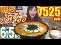 【大食い】[激熱]まろやかチーズスンドゥブ[6.5キロ]7525kcal【木下ゆうか】