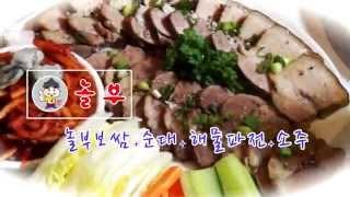 맛TV-놀부의 '놀부보쌈'