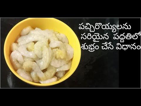 పచ్చిరొయ్యలను శుభ్రం చేసే విధానం/How to clean prawns/prawns cleaning/Royyalanu subram chesay vedanam
