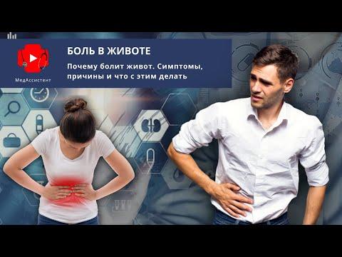 Болит живот после жирного что делать