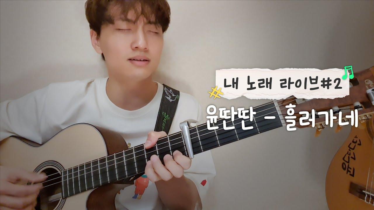 [🎤내 노래 라이브]  윤딴딴-흘러가네 ㅣ YunDDanDDan