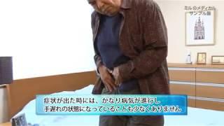 生活習慣病の特徴/2分で分かる医療動画辞典 ミルメディカル