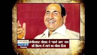 Sangharsh with Rana Yashwant: Mohammed Rafi a voice for eternity