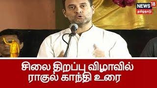 Congress Chief Rahul Gandhi Speech At Statue Unveiling Ceremony In Chennai