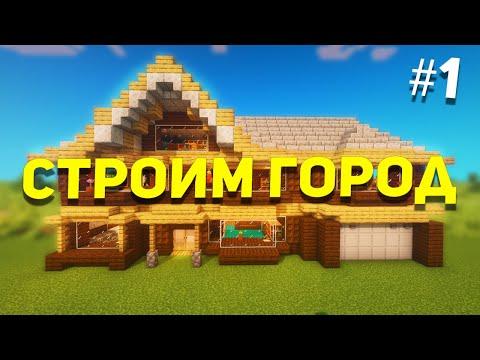 Город в Майнкрафте #01 - Построили Первый дом | Строим город в Майнкрафт