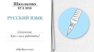 Русский язык. Сочинение. Как с ним работать? ЕГЭ 2018