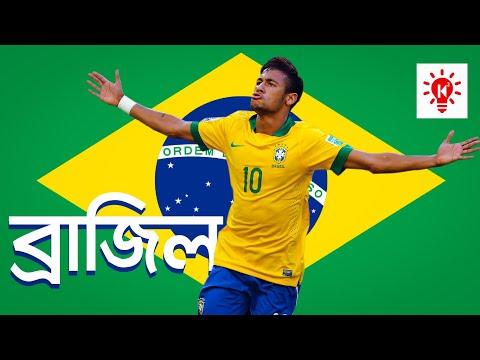ব্রাজিল কেন সবার সেরা   দেখুন ব্রাজিলের সকল বিশ্বকাপ রেকর্ড   Brazil Football Team  Ki Keno Kivabe thumbnail