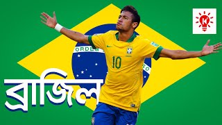 ব্রাজিল কেন সবার সেরা | দেখুন ব্রাজিলের সকল বিশ্বকাপ রেকর্ড | Brazil Football Team| Ki Keno Kivabe
