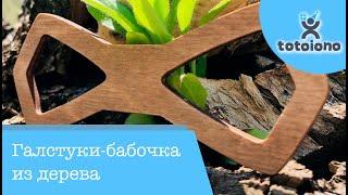 Деревянный галстук-бабочка ручной работы