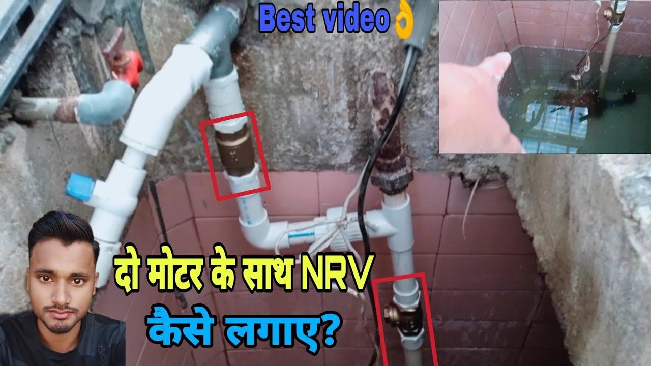 NRV or motor fitting Karne Ka Sahi tariqa 👌