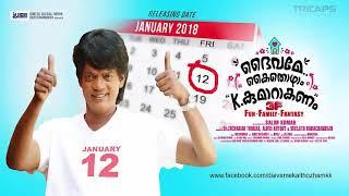 DAIVAME KAITHOZHAM K. KUMARAKANAM ദൈവമേ കൈതൊഴാം കെ.കുമാറാകണം (2018) MOVIE REVIEW