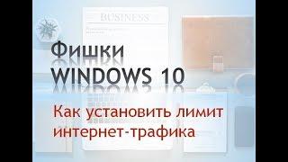 Как установить лимит интернет-трафика в Windows 10