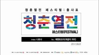 """[청춘열전 2017] '흥' 페스티벌:출사표 - """"나르샤  - 메멘토모리(죽음의 의미)"""""""