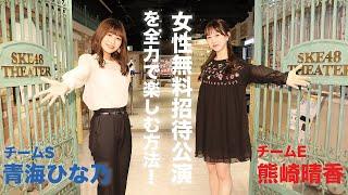 【SKE48劇場】ただいま開催中!「女性無料招待公演」を全力で楽しむ方法!