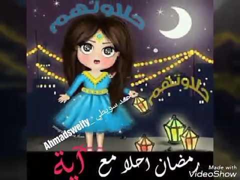 رمضان احلى مع اية
