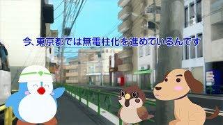 無電柱化ってなに?~東京を安全で美しい街に!~(120秒ver)