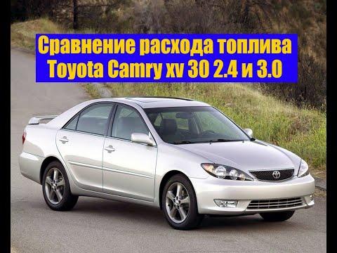 Toyota Camry XV30 (Тойота Камри) Сравнение расхода топлива на 2,4 и 3.0