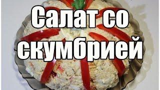 Салат со скумбрией - Mackerel salad | Видео Рецепт