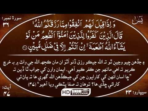 036 Surah Yaseen with Sindhi Audio Translation by Sheikh Mishary Rashid Alafasy HD