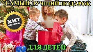 ЛУЧШИЕ ИДЕИ что подарить ребенку на 6, 7, 8, 9, 10, 11 месяцев и год девочкам и мальчикам + видео